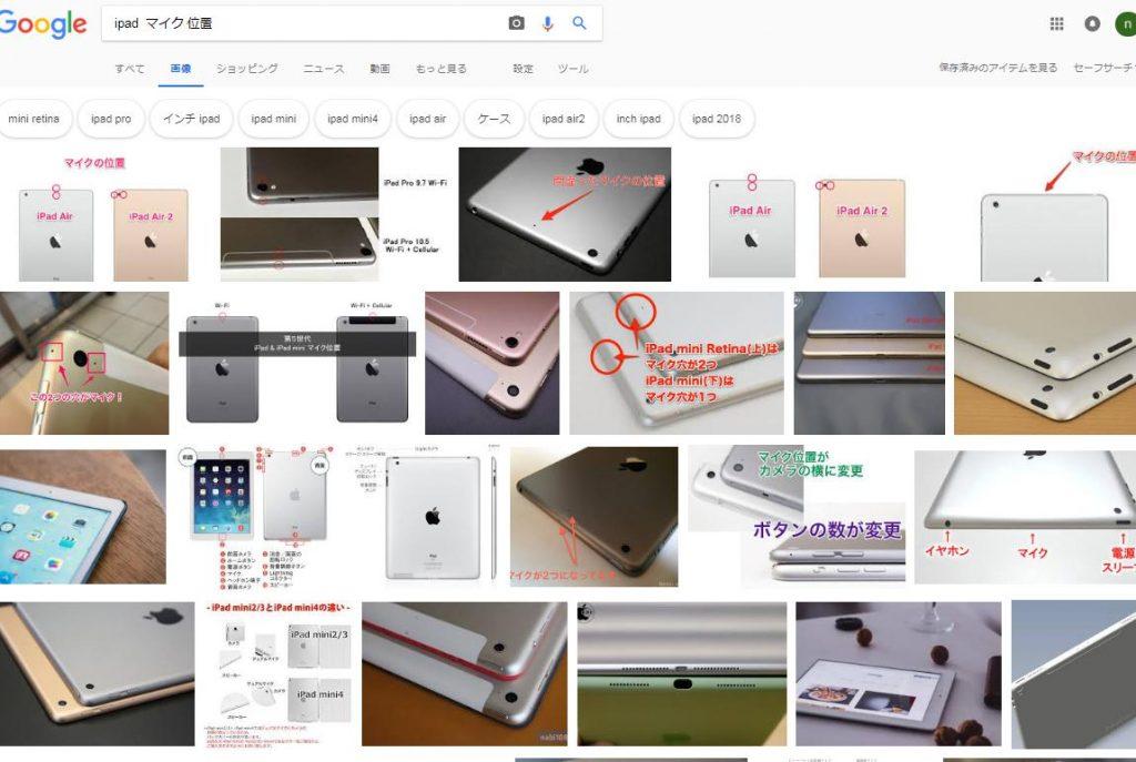 マイク 位置 ipad iPadのマイクの位置や設定方法!録音用の外部/外付けマイクも紹介!